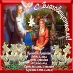 Прекрасная открытка с Благовещением