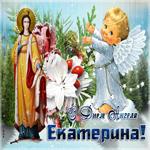 Прекрасная открытка С днем ангела Екатерина