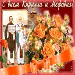 Прекрасная открытка с днем Кирилла и Мефодия