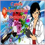 Прекрасная открытка с днем медицинских сестёр