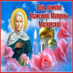 Прекрасная открытка с днём памяти Блаженной Матроны Московской