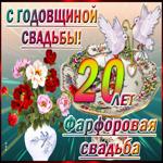 Прекрасная открытка с годовщиной свадьбы - 20 лет
