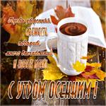 Прекрасная открытка с началом осени