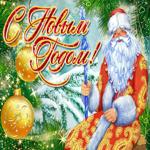 Прекрасная открытка с новым годом