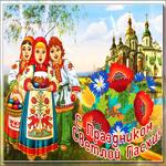 Прекрасная открытка с праздником светлой Пасхи