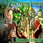 Прекрасная открытка с Троицей