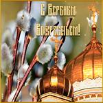Прекрасная открытка с Вербным Воскресеньем