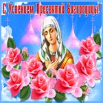 Прекрасная открытка Успение Пресвятой Богородицы