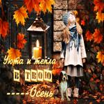 Прекрасная открытка уюта и тепла в твою осень