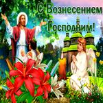 Прекрасная открытка Вознесение Господне