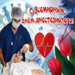 Прекрасная открытка Всемирный день анестезиолога