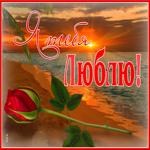Прекрасная открытка я тебя люблю