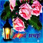 Прекрасная зимняя открытка добрый вечер