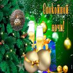 Прекрасная зимняя открытка спокойной ночи