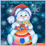 Прекрасный Старый Новый год