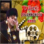 Прекрасное поздравление с днем российского кино