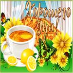 Прекрасное пожелание хорошего дня с чашечкой чая