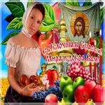 Прекрасного праздника яблочного спаса