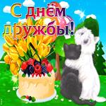 Прекрасным друзьям поздравление