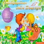 Прекрасный день поцелуя