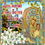 Прекрасный праздник явления иконы Божией Матери в Казани