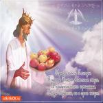 Преображение Господне - В народе Спасом Яблочным зовут