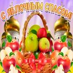 Преображение Господне Яблочный Спас