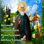 Красивая открытка  Преставление преподобного Сергия