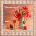 Приятного осеннего вечера