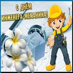 Прикольная картинка День инженера-механика