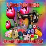 Прикольная картинка День работников легкой промышленности