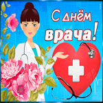 Прикольная картинка Международный день врача