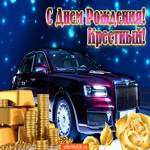 Картинка с днем рождения крестному с машиной