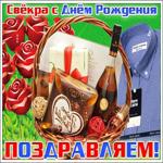 Прикольная Картинка с днем рождения свекру