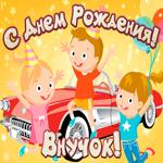 Прикольная Картинка с днем рождения внуку