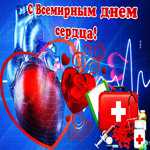 Прикольная картинка Всемирный день сердца