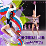 Прикольная картинка Всероссийский день гимнастики