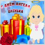 Прикольная открытка День ангела Ольга