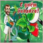 Прикольная открытка День биолога