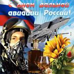 Прикольная открытка День дальней авиации ВВС России
