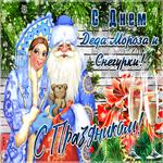 Прикольная открытка День деда Мороза и Снегурки