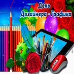 Прикольная открытка День Дизайнера-Графика