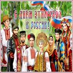 Прикольная открытка день этнографа