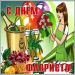 Прикольная открытка день флориста