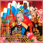 Прикольная открытка День Героев Отечества в России