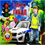 Прикольная открытка День ГИБДД (ГАИ)