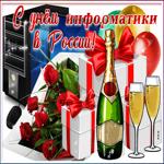 Прикольная открытка День информатики в России