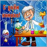 Прикольная открытка День химика
