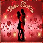 Прикольная открытка День Любви — Ту бе-Ав
