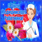 Прикольная открытка День медицинского работника